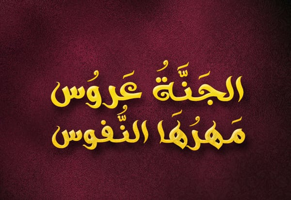 Arabic Calligraphy Fonts 194