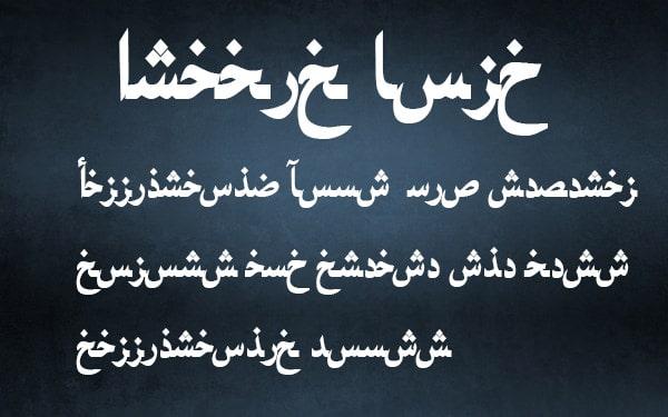Arabic Calligraphy Fonts 6941