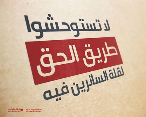 Arabic Calligraphy Fonts 741