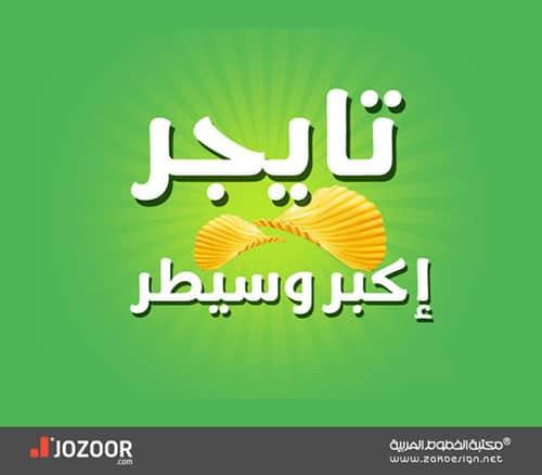 Arabic Calligraphy Fonts 8941